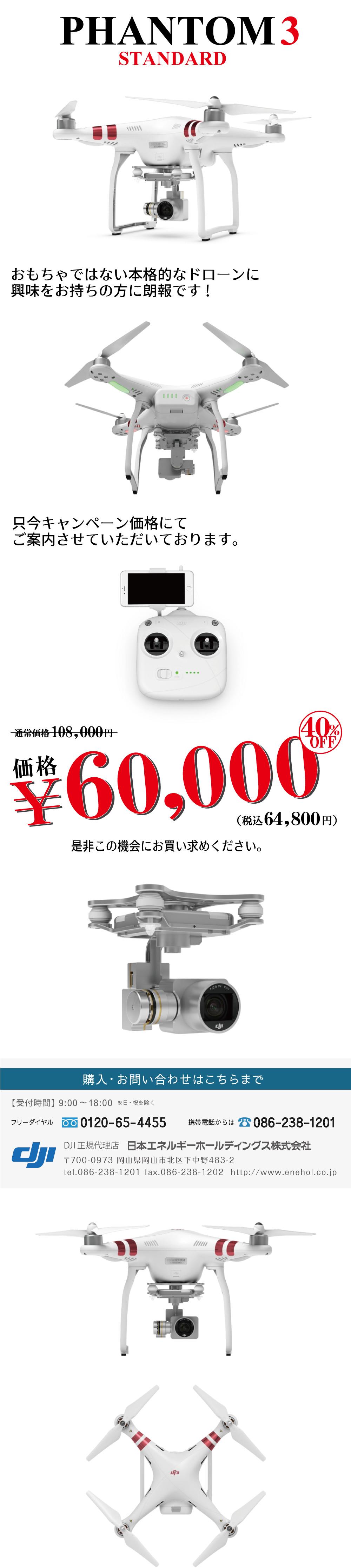 日本エネルギーホールディングス株式会社│ドローン