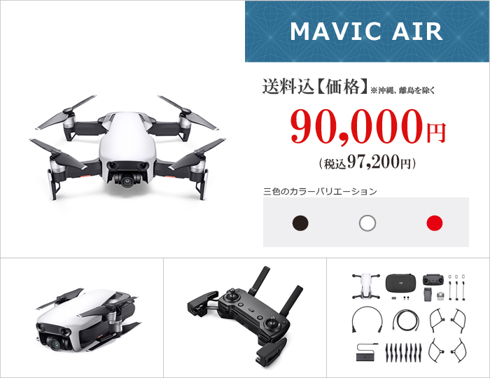 Mavic-Air_価格
