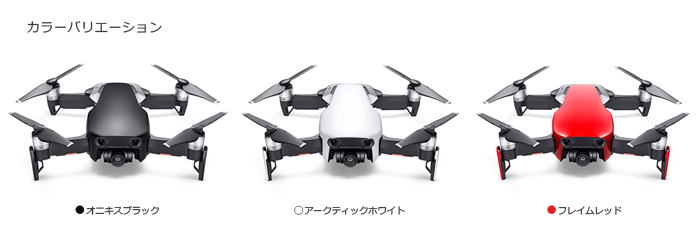 Mavic-Air_色